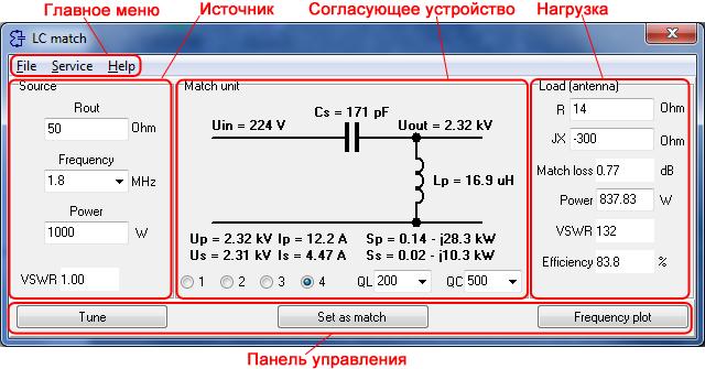 Программа Расчета Фильтра
